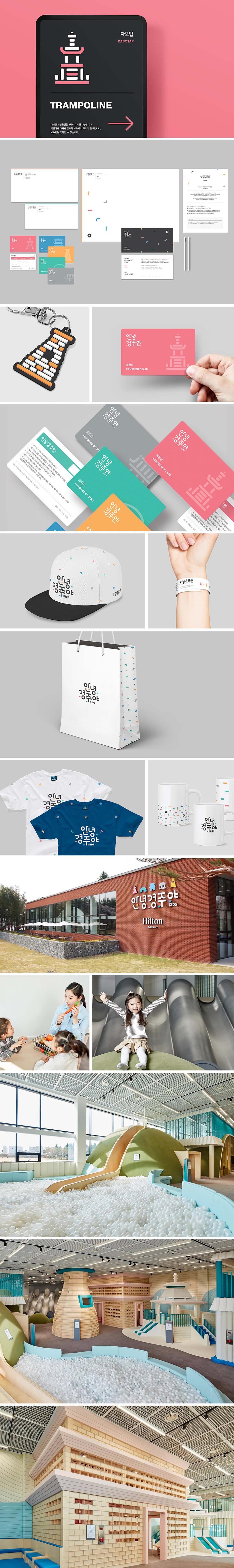 韓國國際飯店兒童俱樂部CIS視覺設計