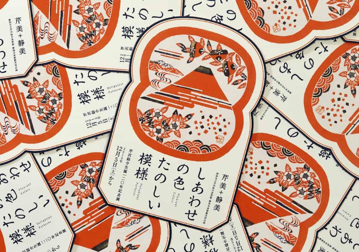 特殊典雅的日式名片設計推薦