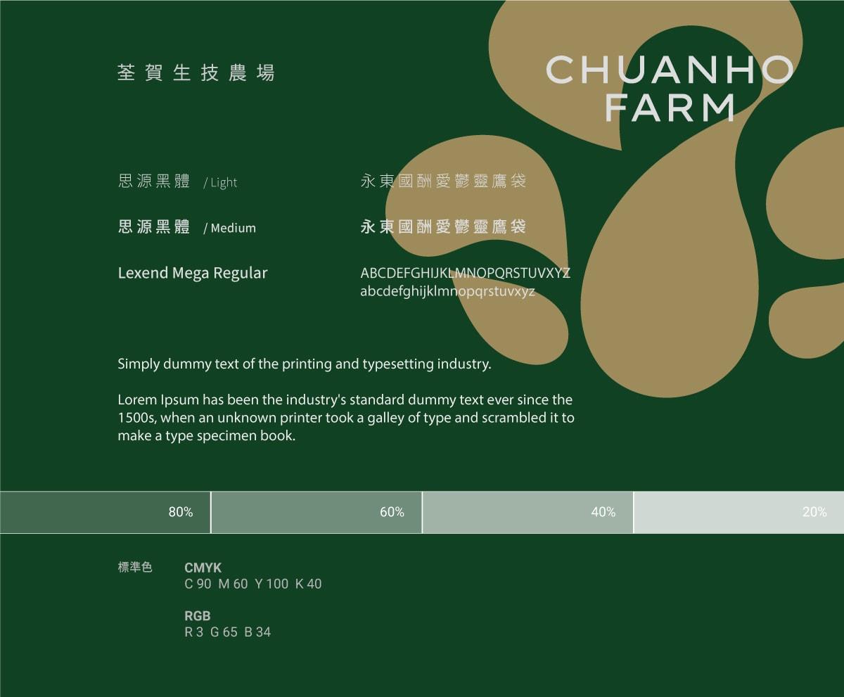 有機農場/農產品LOGO設計-商標色彩