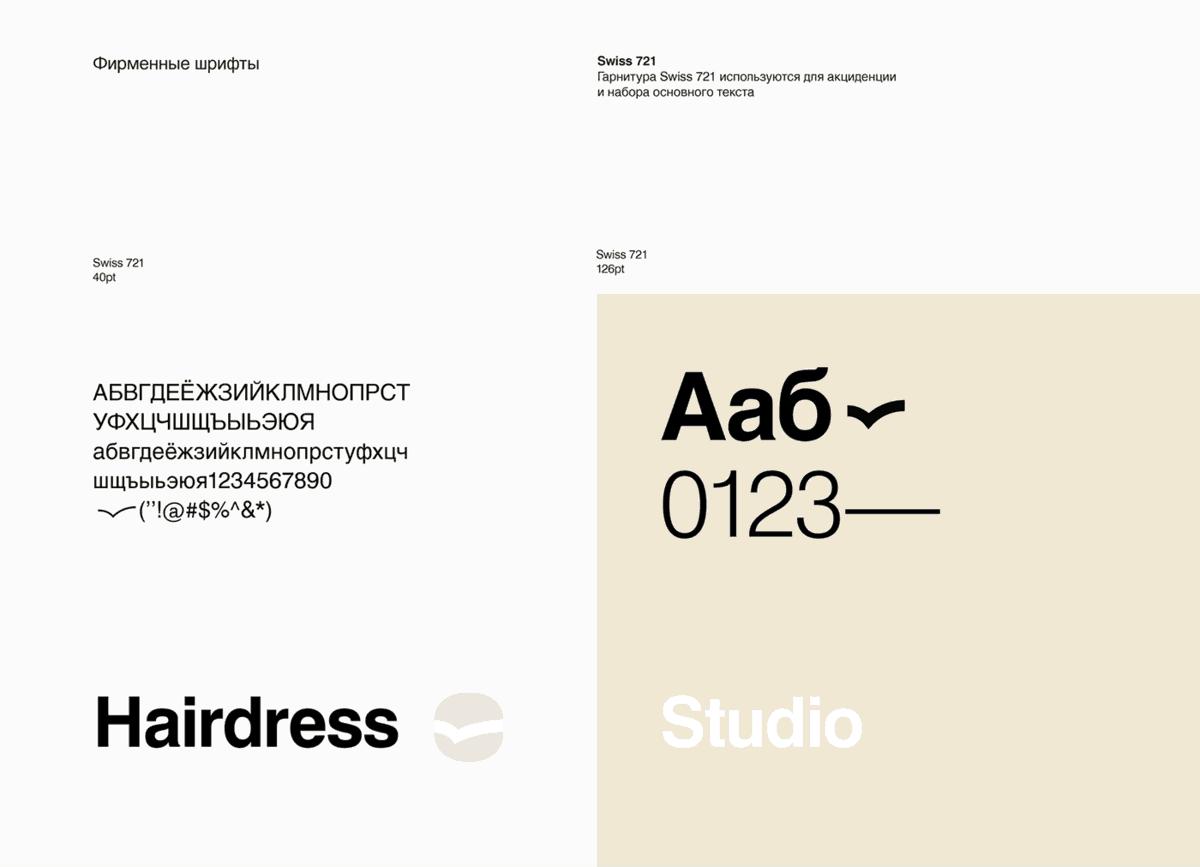 造型設計工作室-LOGO設計(標準字)