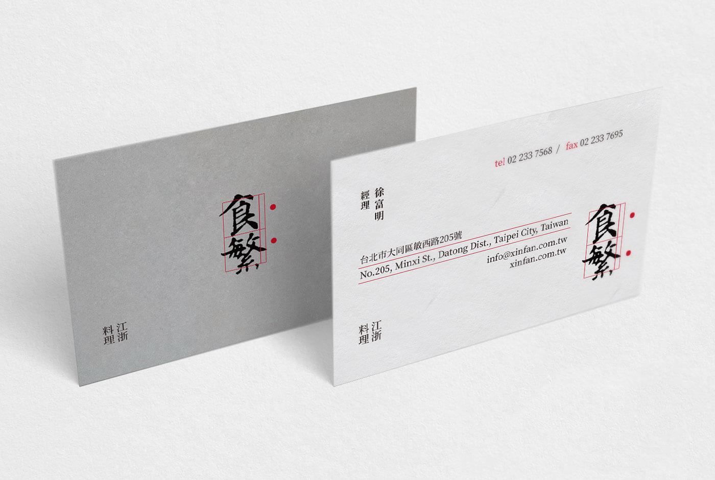 中式餐廳名片設計