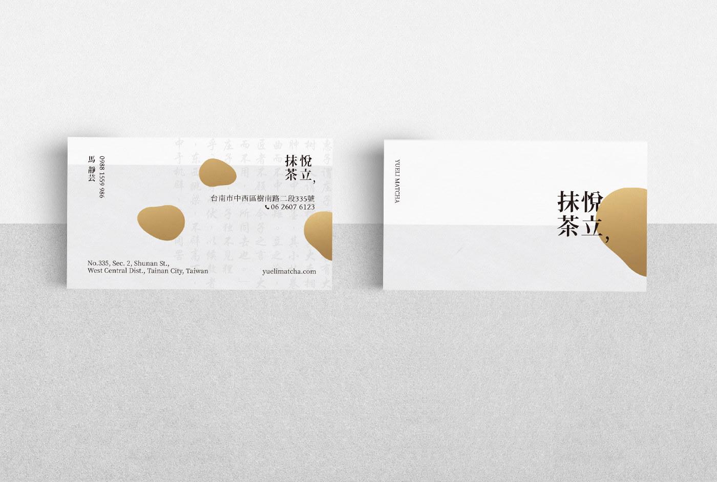 日式料理餐廳名片製作