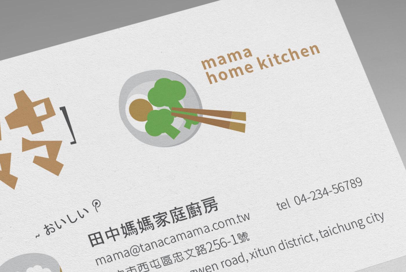 餐館名片設計