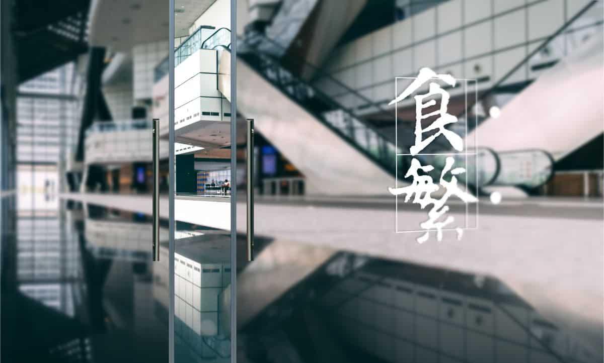 中餐廳品牌視覺設計