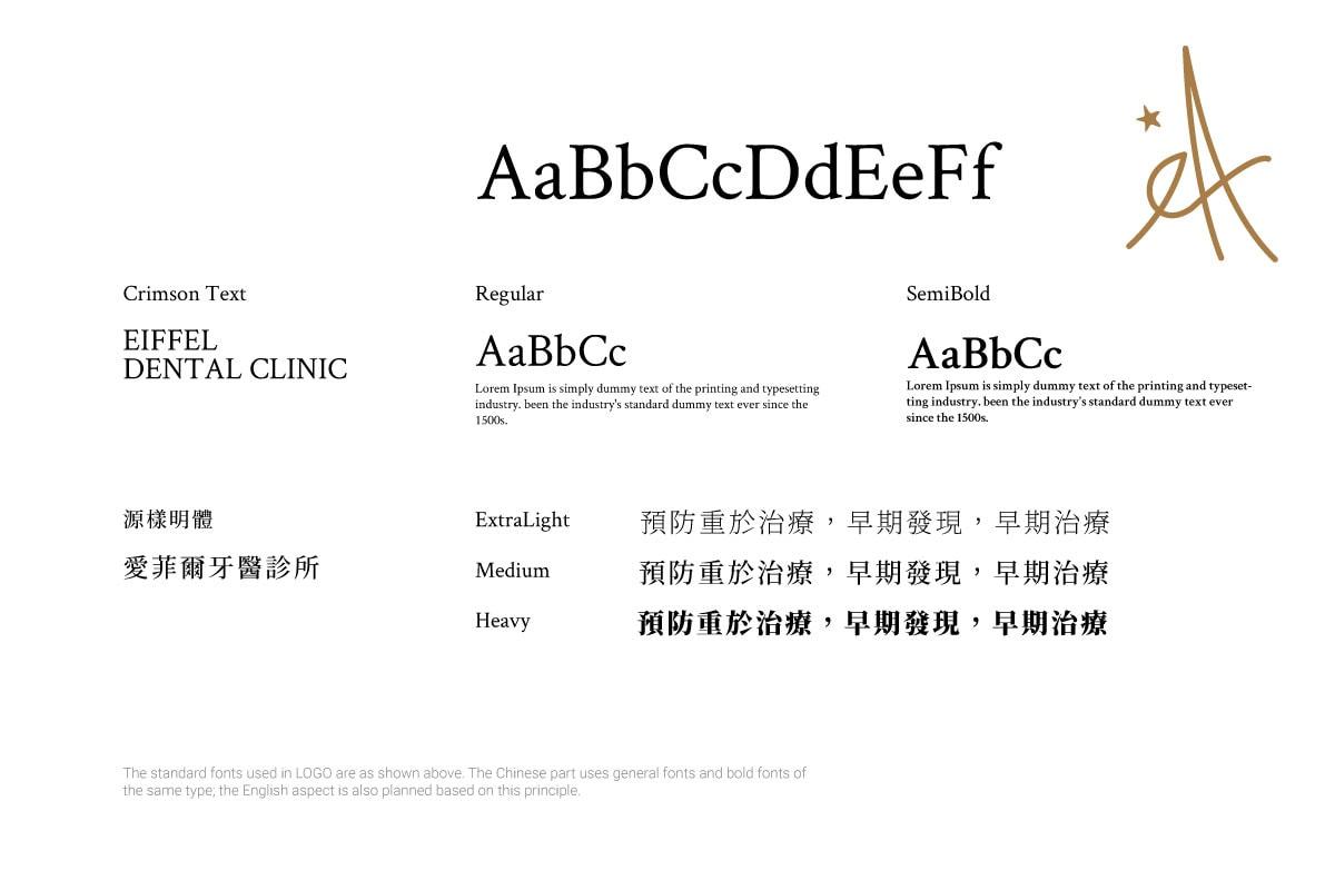 LOGO設計設定-字體設定