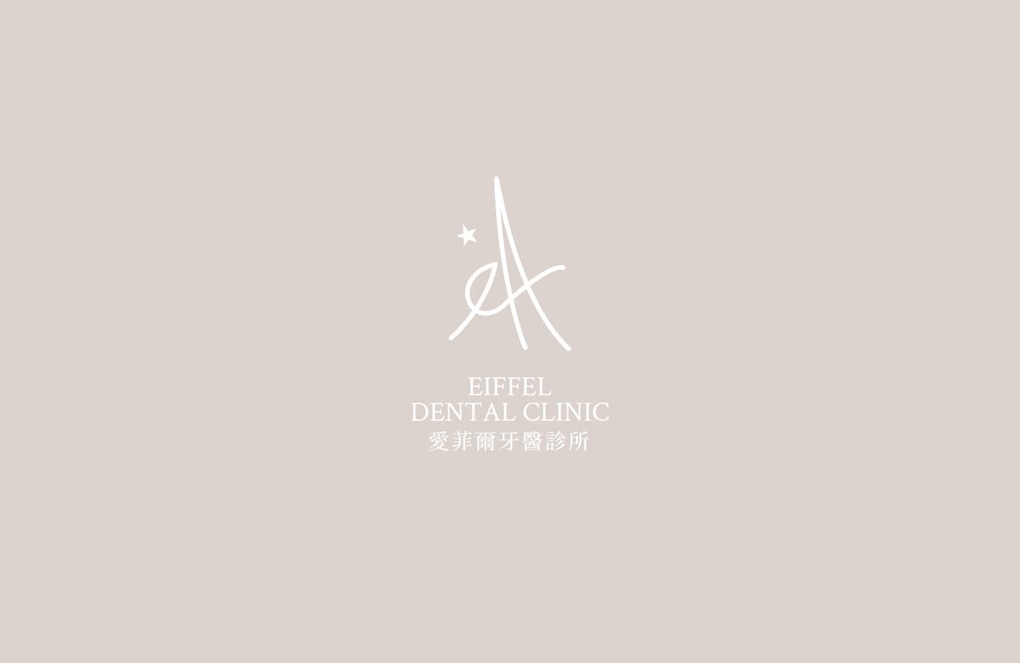 牙醫診所LOGO設計