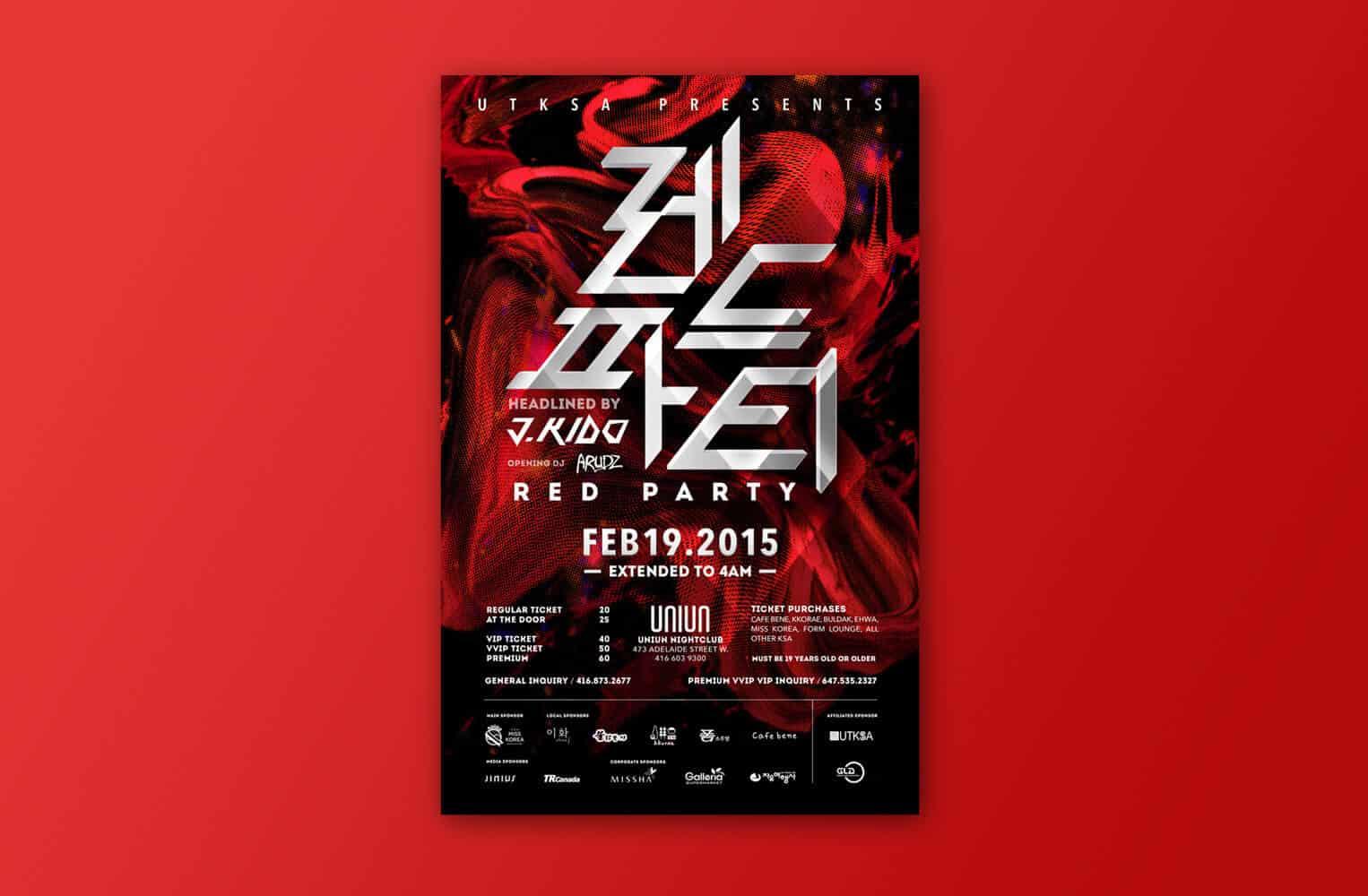 韓國音樂相關LOGO標誌設計