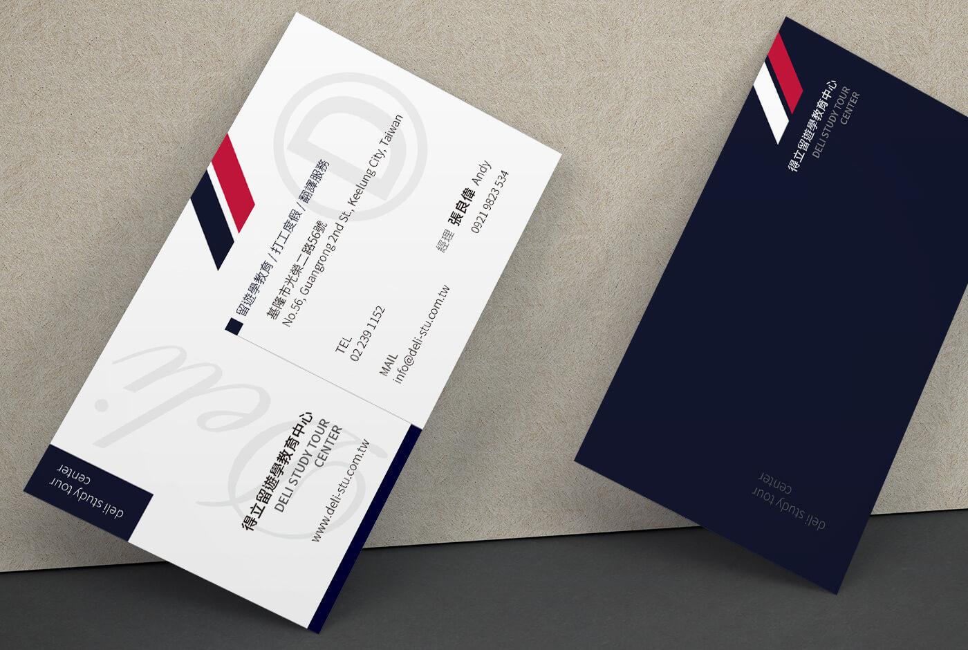 留學/遊學中心名片設計作品