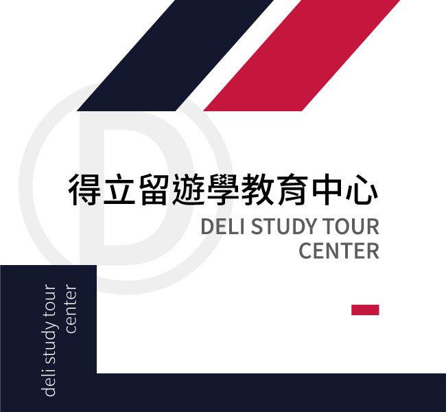 遊學/留學教育品牌設計
