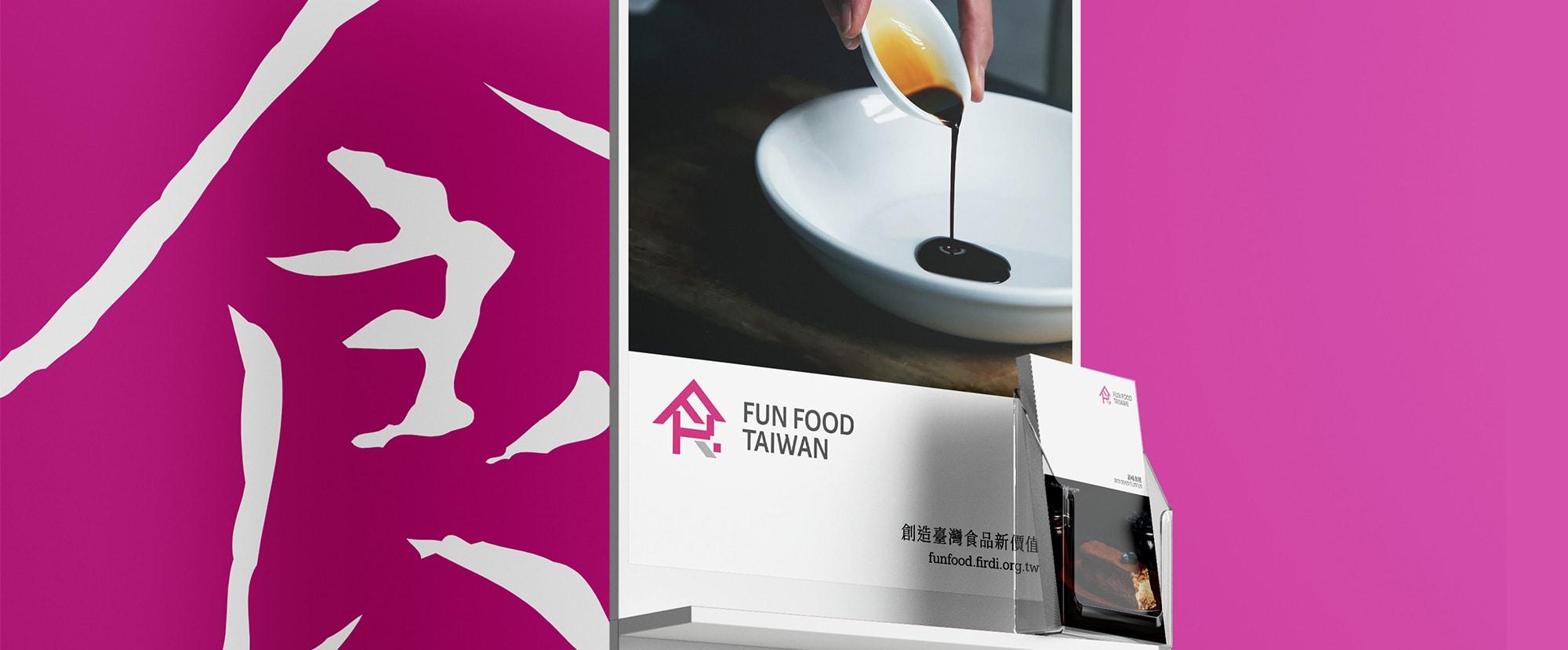 標章LOGO設計-食品展會