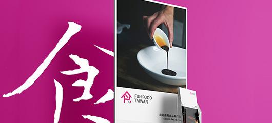 新味食潮標章LOGO設計