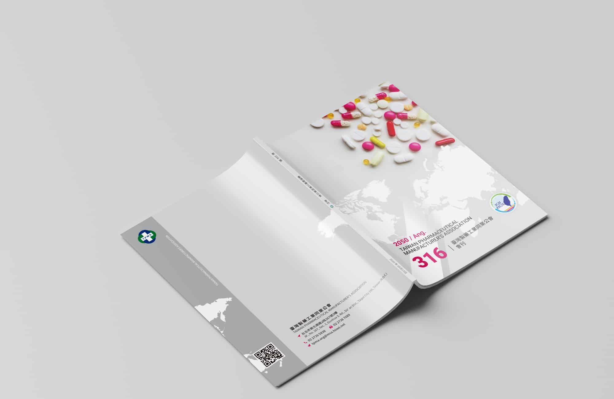 型錄設計推薦-醫藥