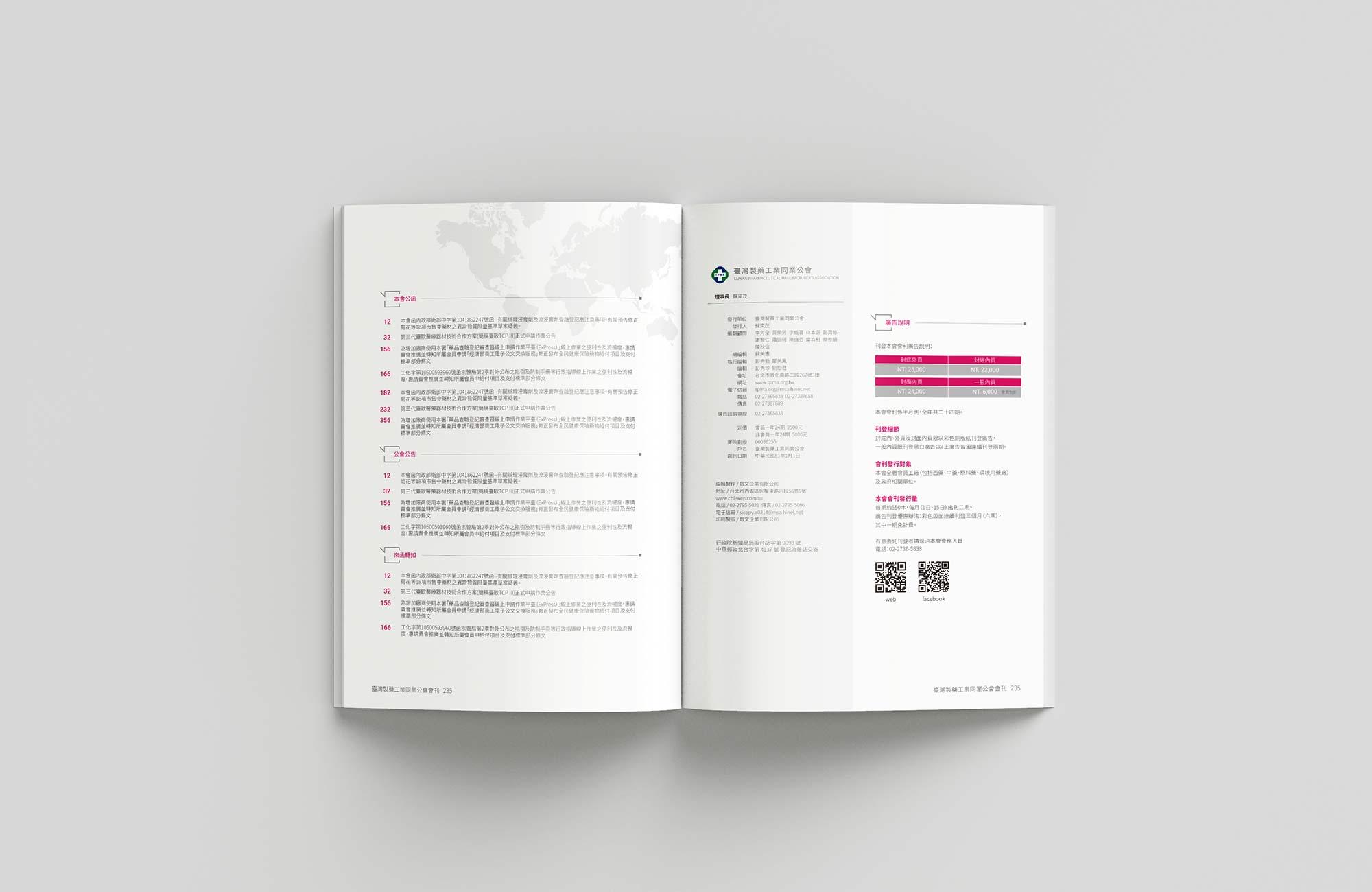 會刊型錄設計推薦