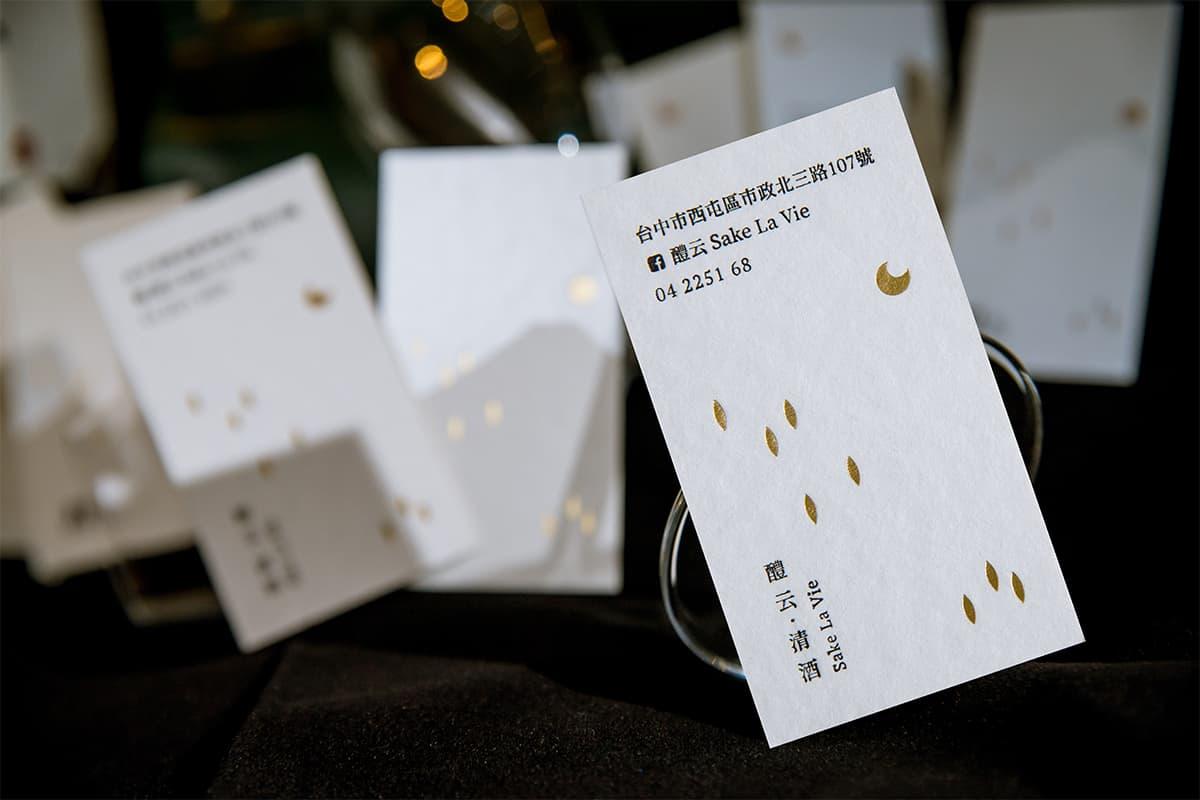 日式名片設計-酒類