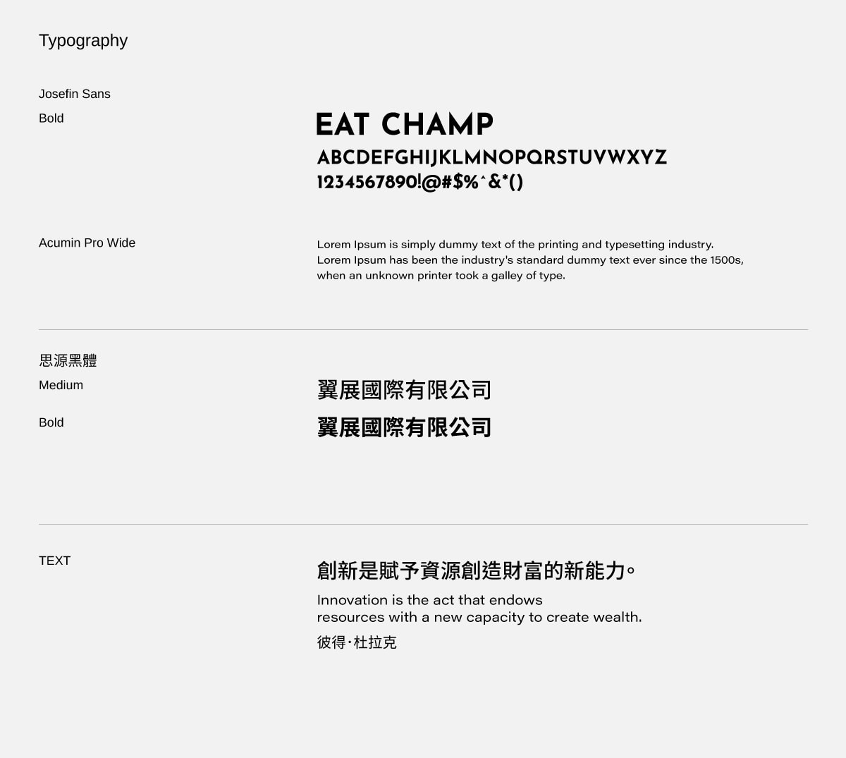 餐飲管理顧問-LOGO設計-字體設定