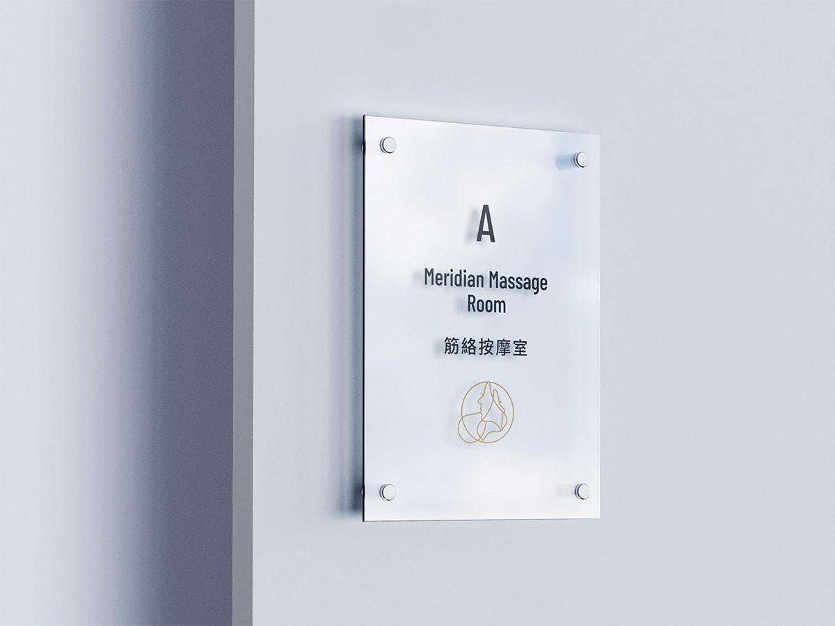 休閒會館標牌設計