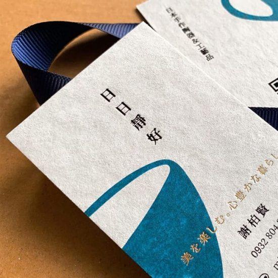 日式名片設計案例
