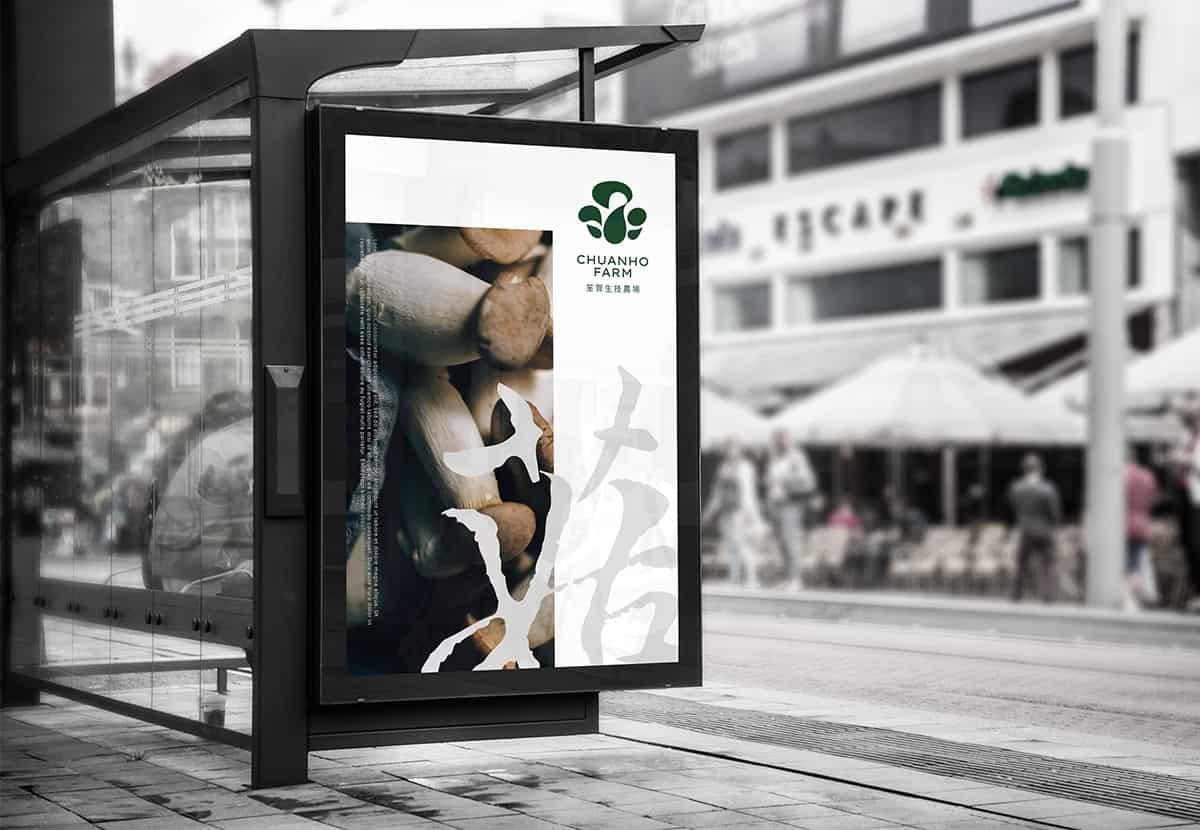 農場(農產品)招牌設計推薦