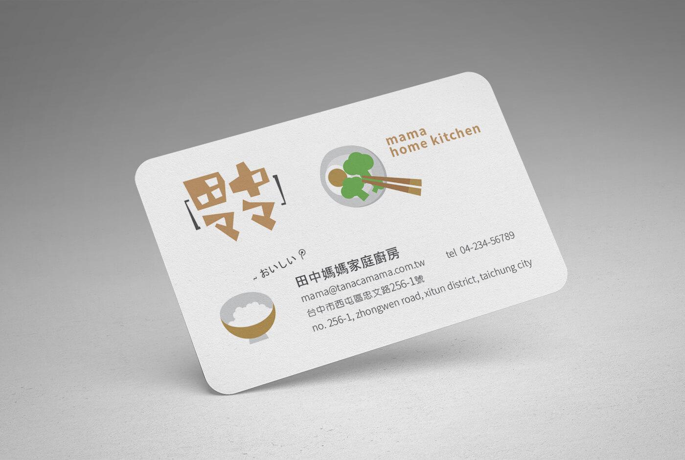 日式餐廳名片設計