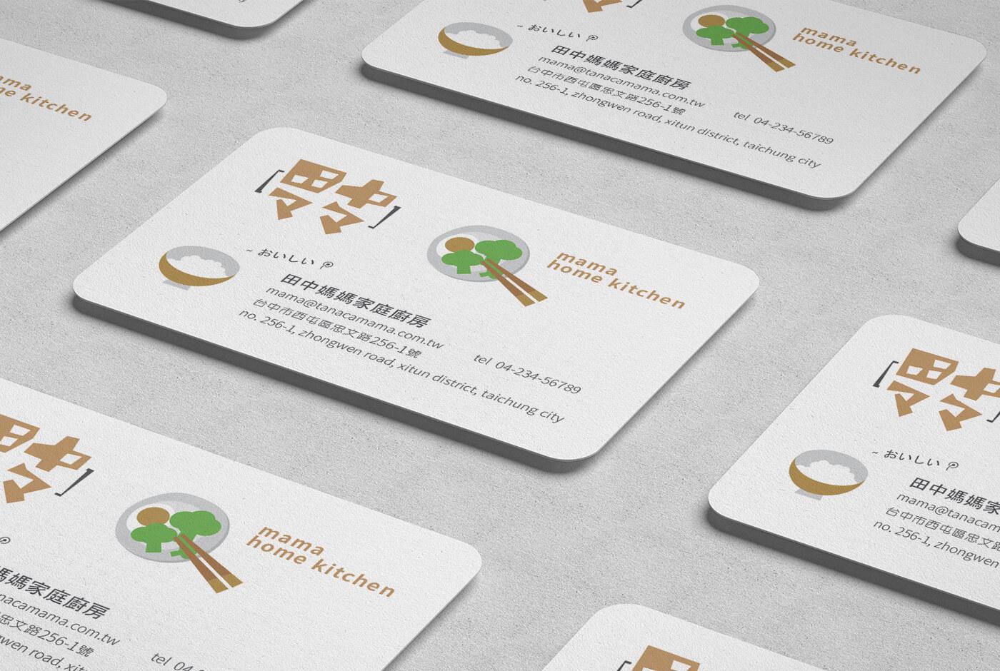 日本家庭餐館名片設計