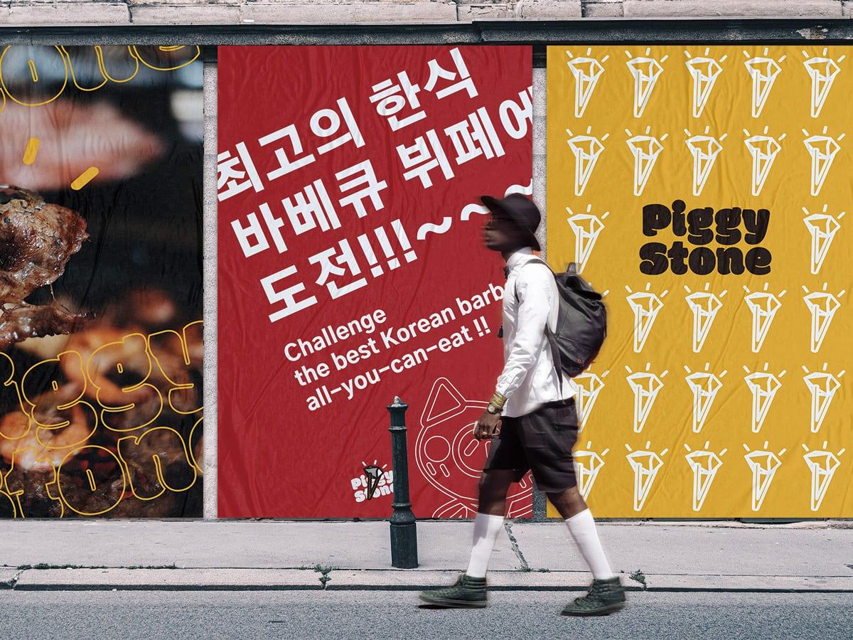 餐廳LOGO設計-海報設計