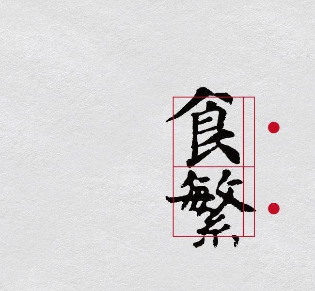 博凱設計-餐廳名片設計作品