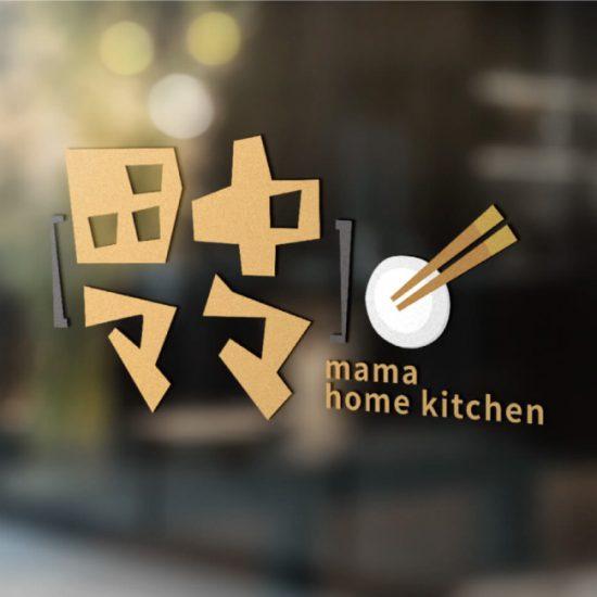 餐廳LOGO商標設計