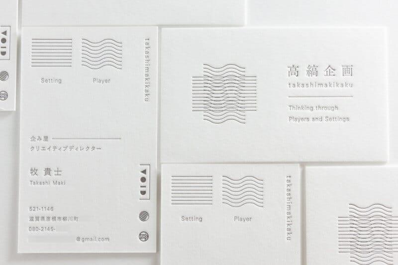 客製化壓印名片設計欣賞