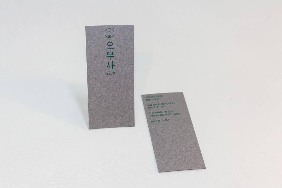 韓式名片設計-韓國茶館