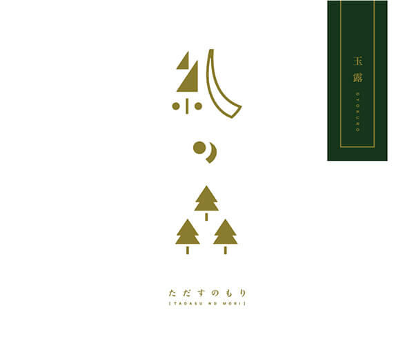 日本簡單典雅LOGO設計