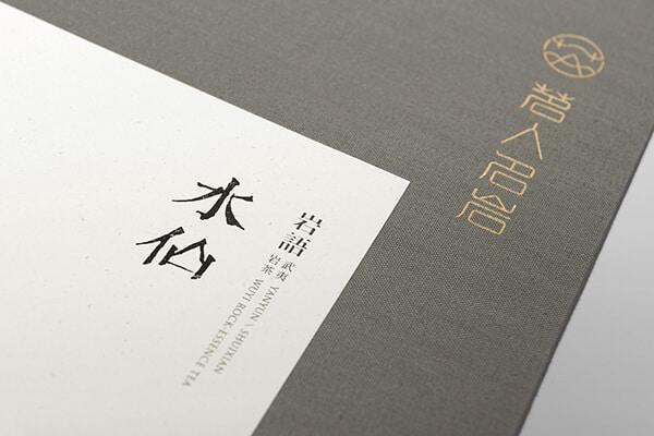 中國風格-茶葉商標設計