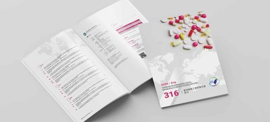 製藥工業會刊設計案例/型錄設計