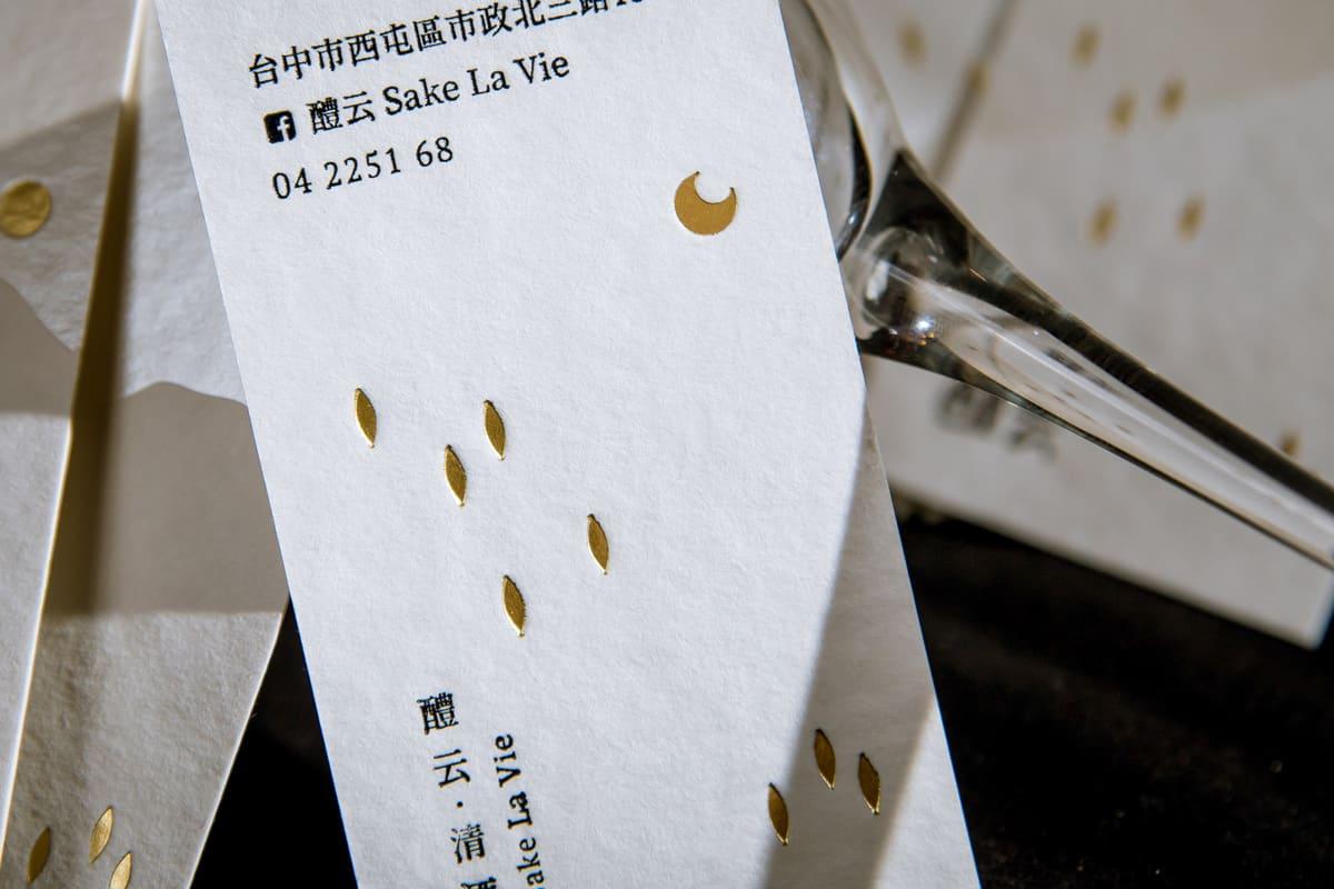 日式燙印的名片-燙黑、霧金