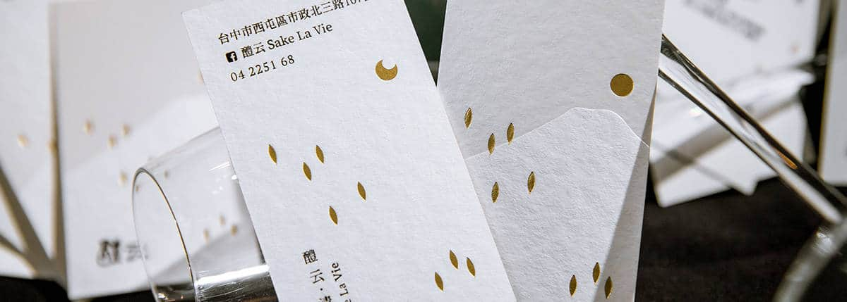 日本酒名片設計